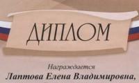 Поздравляем Лаптову Елену и Кретову Э.А.