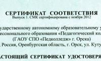 Нашему колледжу вручен международный сертификат качества
