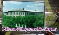 С ДНЕМ РОЖДЕНИЯ ЛЮБИМЫЙ КОЛЛЕДЖ!!!