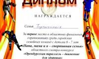 Поздравляем Тартыгина Владимира Михайловича