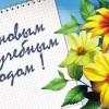 Поздравляем с новым учебным годом!!!