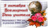 С Днем учителя дорогие преподаватели и студенты!!!