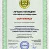 Педагогический колледж получил сертификат «Лучшие колледжи РФ – 2013».