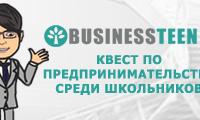 Квест по предпринимательству среди молодежи