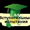 Вступительные испытания для абитуриентов на 2015 год.