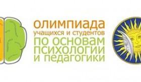 Приглашение на второй этап областной олимпиады по педагогике и психологии
