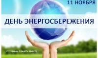 Неделя экологии «Зеленая планета»