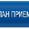 План приема на 2016 год