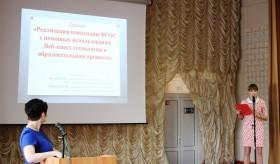 Весенняя научно-практическая конференция