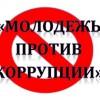 Мы — против коррупции!