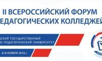 Всероссийский форум педагогических колледжей