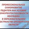 Семинар «Профессиональное саморазвитие педагога как условие…