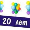 «Нашему директору 20 лет»
