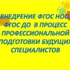 Семинар «Внедрение ФГОС НОО, ФГОС ДО…»