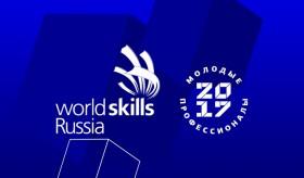 План развития движения World Skills Russia