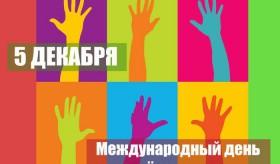 Всероссийский день волонтеров