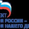 «Герои России – Герои нашего двора»
