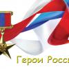 Герои Российской Федерации Оренбургской области