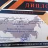 Первый этап Всероссийских соревнований «Человеческий фактор»