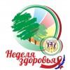 Неделя «Здорового Образа Жизни»
