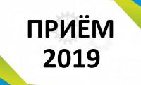 Информация о ходе приема 2019-2020 учебный год