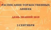 Расписание классных часов на 2 сентября 2019 г.