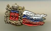 Областной конкурс «Золотая молодежь Оренбуржья»