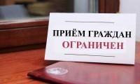 Объявление для посетителей