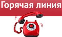 Телефоны горячей линии по вопросам дистанционного обучения