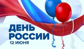 Онлайн-мероприятия в рамках празднования Дня России