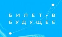 Третий цикл проекта «Билет в будущее»
