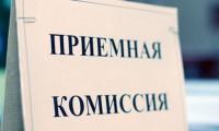 Информация о приеме документов на обучение