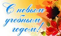 Поздравление с 1 сентября