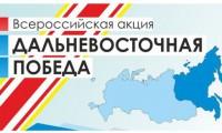 Всероссийская акция «Дальневосточная Победа»