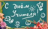 «Любимым учителям посвящается»