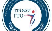 Трофи ГТО