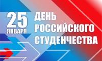 «День российского студенчества — история и современность»