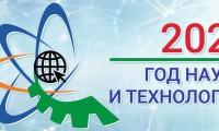 Год науки и технологии в России