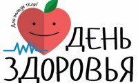 «День здоровья»