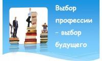 Онлайн-встречи «Выбери свое будущее»