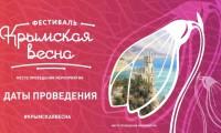 #КрымОренбург_мывместе