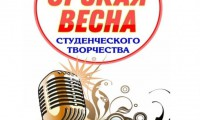 Городской фестиваль студенческого творчества «Орская весна».