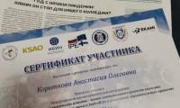 Международная конференция в Санкт-Петербурге