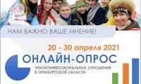 «Этноконфессиональные отношения в Оренбургской области».