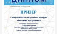 II Всероссийский творческий конкурс «Весеннее настроение».