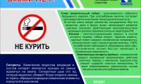 Всемирный день без табака!