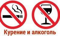 Видеоуроки по профилактике употребления подростками алкоголя и никотиносодержащей продукции.