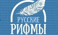 #РусскиеРифмы