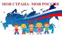 «Моя страна- моя Россия» и «Флаги России»
