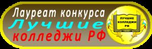 BestCollege2013
